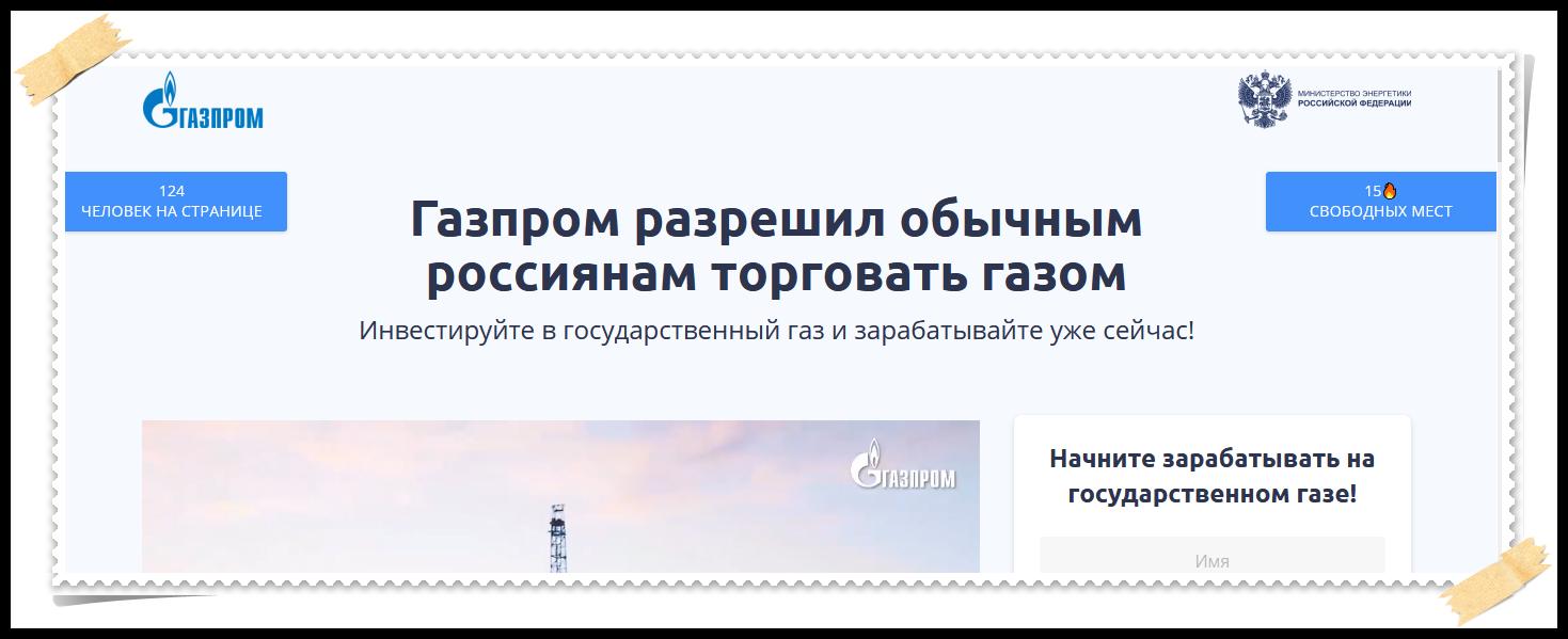 gamerpages.xyz/vblck/prl/Gazprom отзывы, мошенники! Газпром разрешил обычным россиянам торговать газом