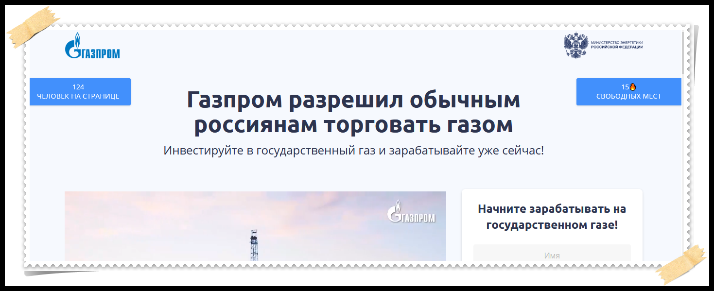gazprom.kremlnews.info отзывы, мошенники! Газпром разрешил обычным россиянам торговать газом