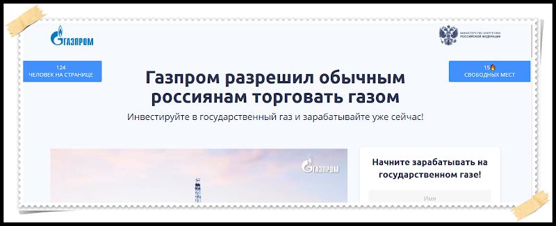 gasprnromp.info - отзывы, мошенники! Газпром разрешил обычным россиянам торговать газом