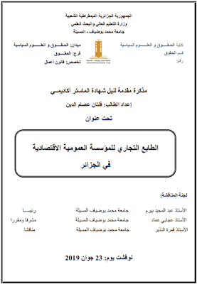مذكرة ماستر: الطابع التجاري للمؤسسة العمومية الاقتصادية في الجزائر PDF