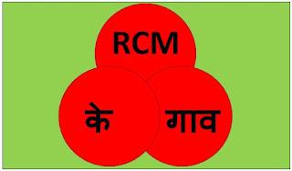 आर.सी.एम के गाँव | R.C.M village