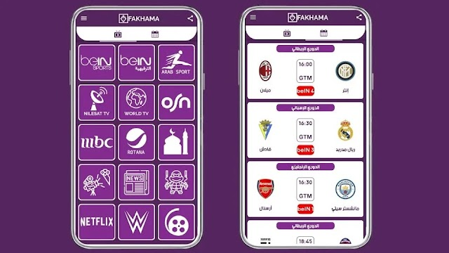 FAKHAMA TV APPLICATION ANDROID 2020 GRATUITE