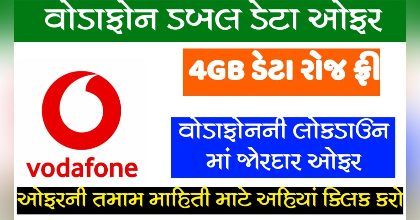 Vodafone Double Data Offer 2020