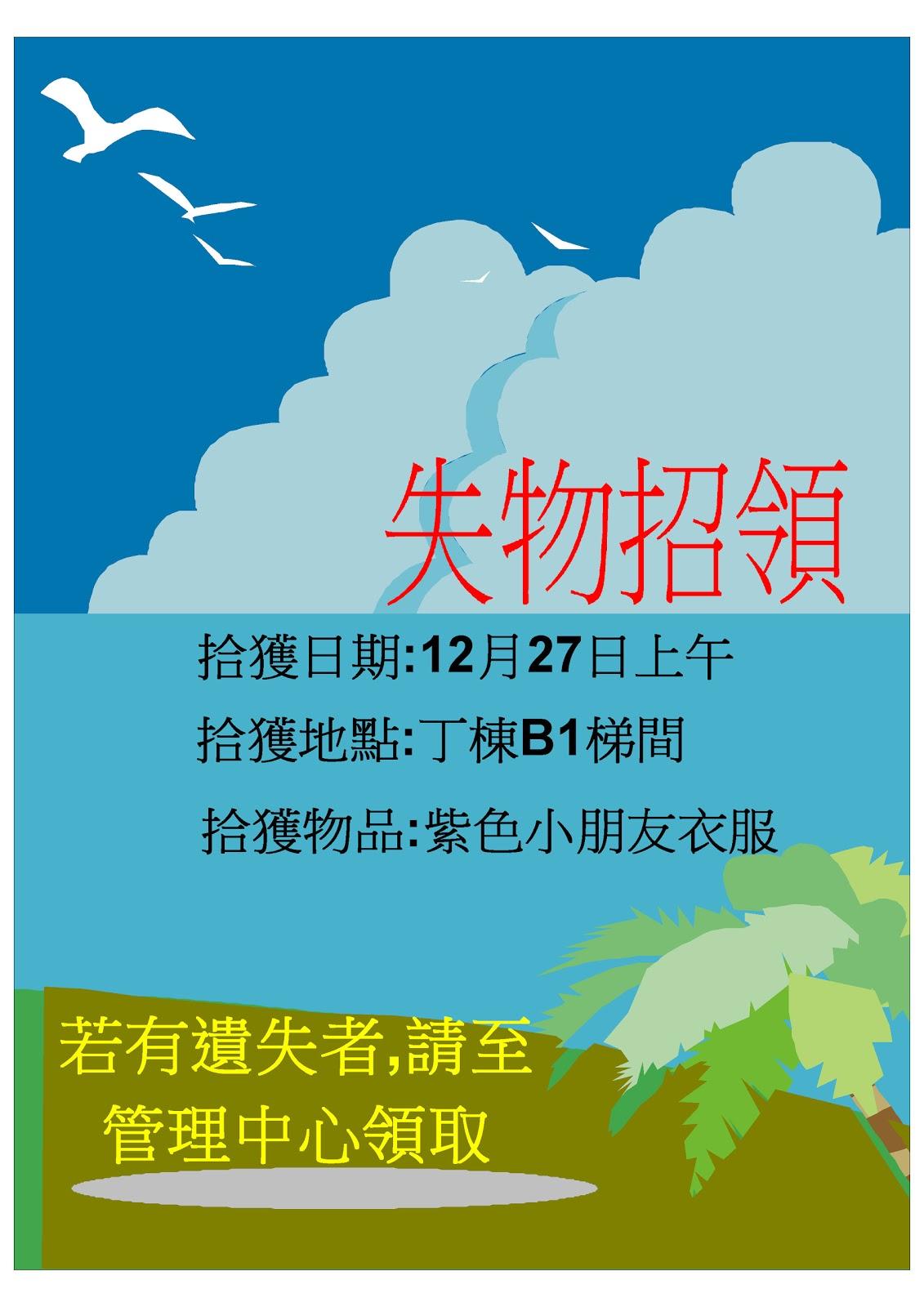 『 惠宇文化願景 社區管委會 Community Committee 』: 01.01【失物招領公告】