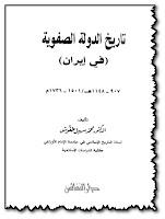 تحميل كتاب تاريخ الدولة الصفوية في ايران