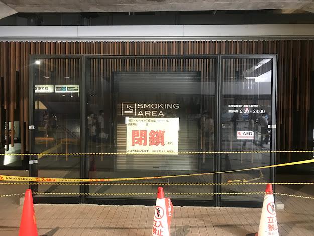 閉鎖された喫煙所(新宿)