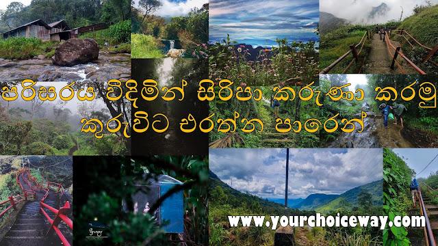 පරිසරය විදිමින් සිරිපා කරුණා කරමු - කුරුවිට එරත්න පාරෙන් ☸️🙏🍃🌱🎋🌳 ( Kuruwita Erathna ) - Your Choice Way