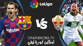 مشاهدة مباراة برشلونة وإلتشي بث مباشر اليوم 24-01-2021 في الدوري الإسباني