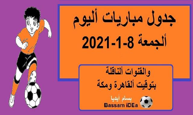 جدول مباريات اليوم الجمعة 8-1-2021 والقنوات الناقلة بتوقيت القاهرة ومكة