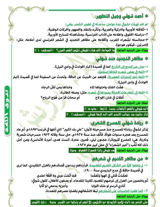 ملخص أدب تالتة ثانوي - مدرسة الإحياء و البعث في 8 ورقات 3
