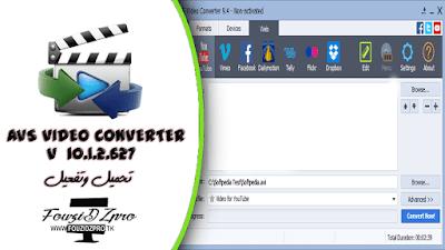 تحميل  برنامج تحويل صيغ الفيديو و الأوديو الى العديد من الصيغ AVS Video Converter 10.1.2