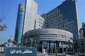 رقم تليفون عنوان فروع مستشفى وادي النيل 2021