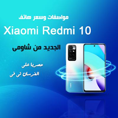 مواصفات وسعر Xiaomi Redmi 10 Prime الجديد من شاومى