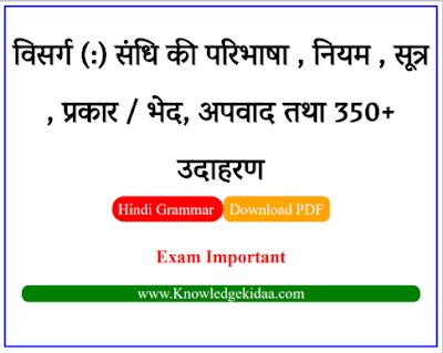 विसर्ग (:) संधि की परिभाषा , नियम , सूत्र , प्रकार / भेद, अपवाद  तथा  350+ उदाहरण | PDF Download |