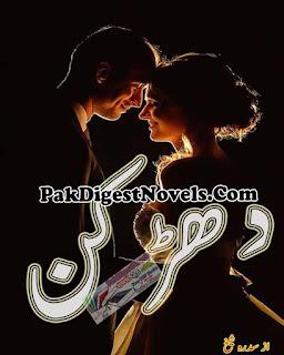 Dharkan By Sidra Sheikh Urdu Novel Free Download Pdf