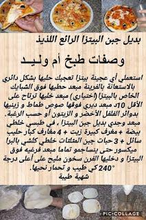 Halawiat om walid makteba 2020 73