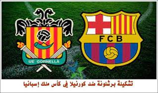 تشكيلة برشلونة ضد كورنيلا في كأس ملك إسبانيا