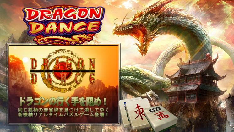 Dragon Dance Arcade Dump