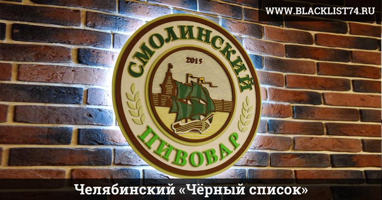 ООО «Смолинский пивовар», г. Челябинск