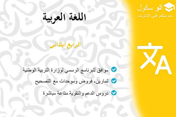 دروس اللغة العربية المستوى الرابع ابتدائي بالمغرب