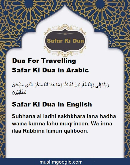Safar ki Dua- Dua For Travelling