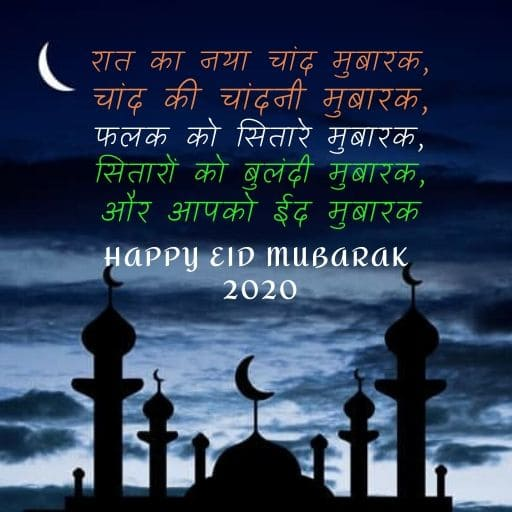 Eid Mubarak Hindi Quotes
