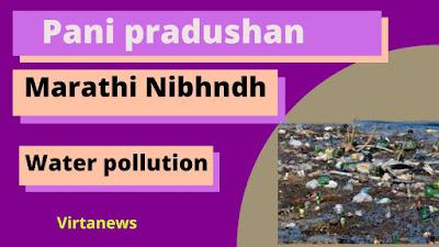 Images for Jal pradushan marathi essay