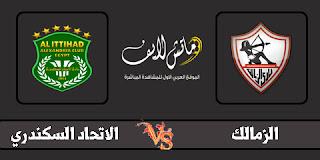 مباراة الزمالك والاتحاد السكندري بث مباشر مباريات اليوم بتاريخ 1-9-2019 كأس مصر