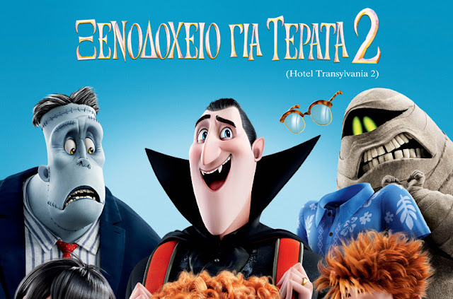 Hotel Transylvania 2 (2015) ταινιες online seires xrysoi greek subs