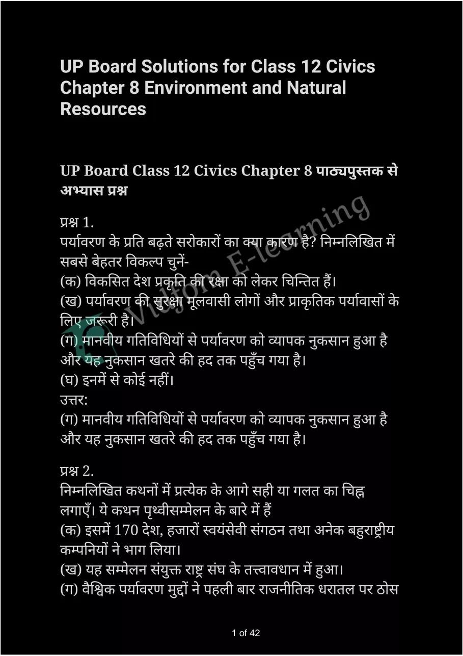 कक्षा 12 नागरिकशास्त्र  के नोट्स  हिंदी में एनसीईआरटी समाधान,     class 12 Civics Chapter 8,   class 12 Civics Chapter 8 ncert solutions in Hindi,   class 12 Civics Chapter 8 notes in hindi,   class 12 Civics Chapter 8 question answer,   class 12 Civics Chapter 8 notes,   class 12 Civics Chapter 8 class 12 Civics Chapter 8 in  hindi,    class 12 Civics Chapter 8 important questions in  hindi,   class 12 Civics Chapter 8 notes in hindi,    class 12 Civics Chapter 8 test,   class 12 Civics Chapter 8 pdf,   class 12 Civics Chapter 8 notes pdf,   class 12 Civics Chapter 8 exercise solutions,   class 12 Civics Chapter 8 notes study rankers,   class 12 Civics Chapter 8 notes,    class 12 Civics Chapter 8  class 12  notes pdf,   class 12 Civics Chapter 8 class 12  notes  ncert,   class 12 Civics Chapter 8 class 12 pdf,   class 12 Civics Chapter 8  book,   class 12 Civics Chapter 8 quiz class 12  ,    10  th class 12 Civics Chapter 8  book up board,   up board 10  th class 12 Civics Chapter 8 notes,  class 12 Civics,   class 12 Civics ncert solutions in Hindi,   class 12 Civics notes in hindi,   class 12 Civics question answer,   class 12 Civics notes,  class 12 Civics class 12 Civics Chapter 8 in  hindi,    class 12 Civics important questions in  hindi,   class 12 Civics notes in hindi,    class 12 Civics test,  class 12 Civics class 12 Civics Chapter 8 pdf,   class 12 Civics notes pdf,   class 12 Civics exercise solutions,   class 12 Civics,  class 12 Civics notes study rankers,   class 12 Civics notes,  class 12 Civics notes,   class 12 Civics  class 12  notes pdf,   class 12 Civics class 12  notes  ncert,   class 12 Civics class 12 pdf,   class 12 Civics  book,  class 12 Civics quiz class 12  ,  10  th class 12 Civics    book up board,    up board 10  th class 12 Civics notes,      कक्षा 12 नागरिकशास्त्र अध्याय 8 ,  कक्षा 12 नागरिकशास्त्र, कक्षा 12 नागरिकशास्त्र अध्याय 8  के नोट्स हिंदी में,  कक्षा 12 का हिंदी अध्याय 8 का प्रश्न उत्तर,  कक्षा 12 नागरिकशास्त्र अध्याय 8 क