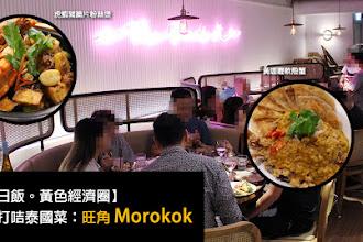 【良心消費。生日飯】網美打咭泰國菜:旺角 Morokok