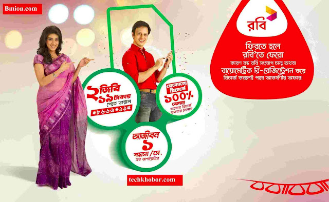 robi-reactivation-bondho-sim-offer-2gb-19taka-3g-1gb-9tk-1ps-24hours-with-life-time-validity-any-9tk-29tk-recharge-100-on-net-bonus