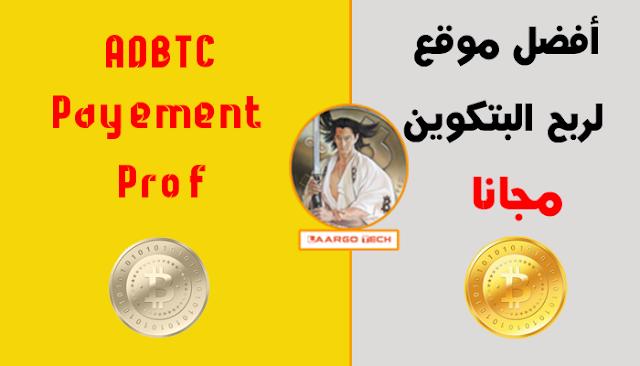 أفضل موقع لربح البتكوين مجانا وبإثبات السحب - ADBTC Payement Prof