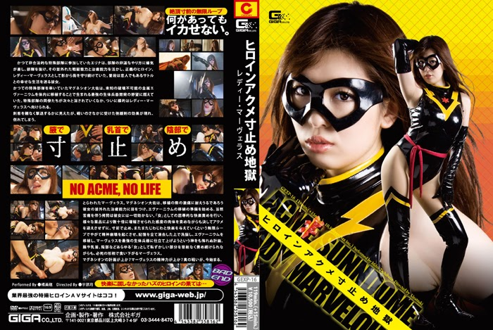 GEXP-16 Heroine Acme 'Stopping Simply Earlier than' Hell – Girl Marvelous