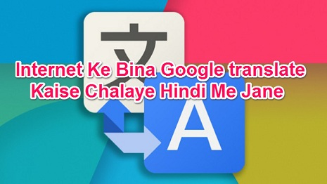internet-ke-bina-google-translate-kaise-chalaye