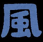 「風」のイラスト文字