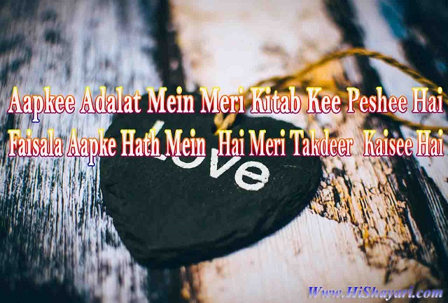 Shayari About Love