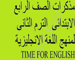 منهج اللغة الانجليزية للصف الرابع الابتدائى الترم الثانى 2020 ( ملزمة )