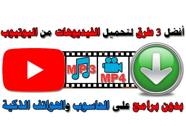 افضل 3 طرق لتحميل الفيديوهات من اليوتيوب بدون برامج