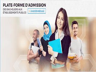 طريقة التسجيل في المدارس العليا 2020-2021