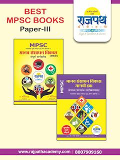 MPSC राज्यसेवा पेपर III साठी उपयुक्त व मार्गदर्शक पुस्तके, hr, hrd books, hrd paper set, manav sansadhan vikas