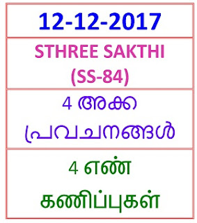 12-12-2017 4 NOS Predictions STHREE SAKTHI (SS-84)