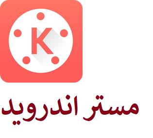 تحميل برنامج kinemaster للاندرويد والايفون والكمبيوتر اخر اصدار 2020 بخاصية الطبقة بدون شعار