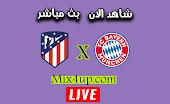 نتيجة مباراة بايرن ميونخ واتلتيكو مدريد اليوم بتاريخ 01-12-2020 في دوري أبطال أوروبا
