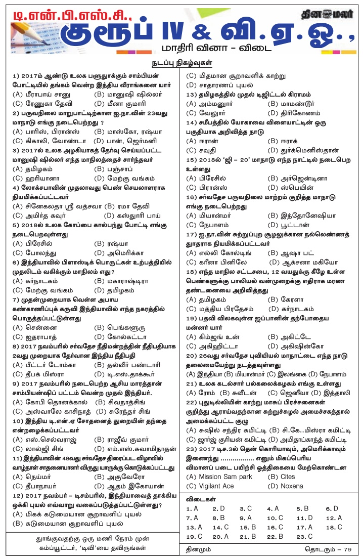 TNPSC Group 4 Maths Questions Answers, Dinamalar Feb 4, 2018, Download as PDF