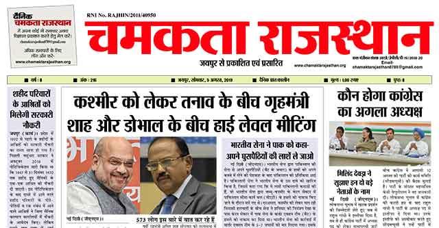दैनिक चमकता राजस्थान 5 अगस्त 2019 ई-न्यूज़ पेपर