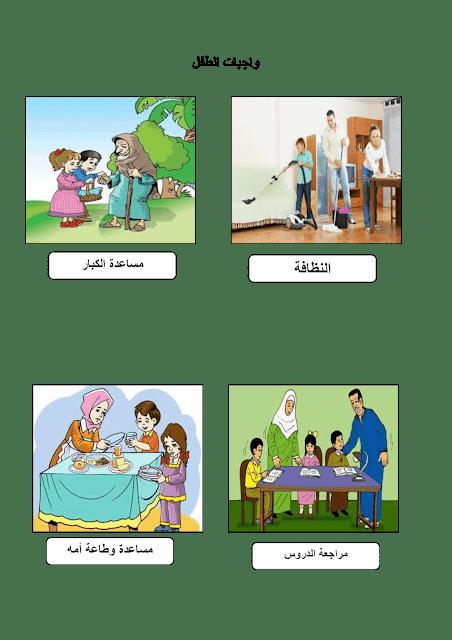 واجبات الأطفال