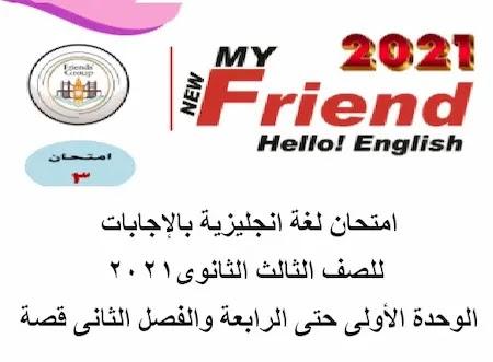 امتحان لغة انجليزية بالإجابات للصف الثالث الثانوى2021 الوحدة الأولى حتى الرابعة والفصل الثانى قصة