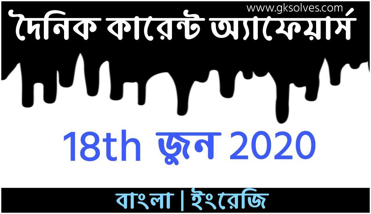 Bengali Current Affairs today
