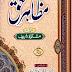 مظاہر حق اردو شرح مشکوۃ شریف